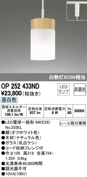 OP252433ND オーデリック 照明器具 LEDペンダントライト プラグタイプ 昼白色 非調光 白熱灯60W相当