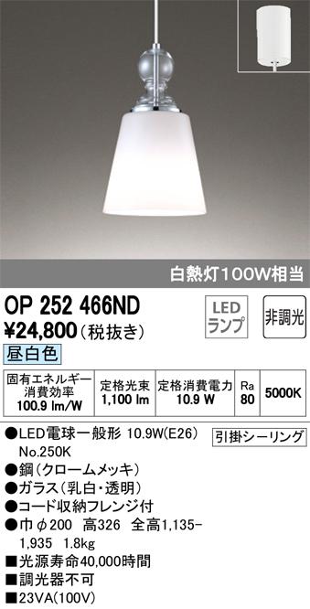 OP252466ND オーデリック 照明器具 LEDペンダントライト 昼白色 非調光 白熱灯100W相当
