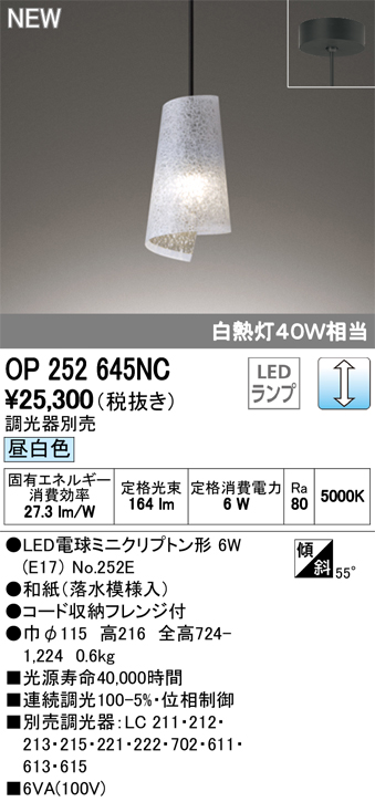 OP252645NC オーデリック 照明器具 LED和風ペンダントライト 自然美 木漏れ日 フレンジタイプ 昼白色 調光可 白熱灯40W相当