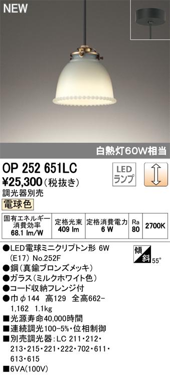 OP252651LC オーデリック 照明器具 LEDペンダントライト Olde Milk-glass フレンジタイプ 電球色 調光可 白熱灯60W相当