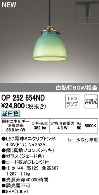 OP252654ND オーデリック 照明器具 LEDペンダントライト Olde Milk-glass プラグタイプ 昼白色 非調光 白熱灯60W相当
