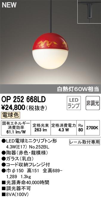 OP252668LD オーデリック 照明器具 LEDペンダントライト プラグタイプ 電球色 非調光 白熱灯60W相当