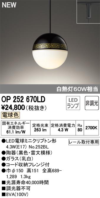 OP252670LD オーデリック 照明器具 LEDペンダントライト プラグタイプ 電球色 非調光 白熱灯60W相当
