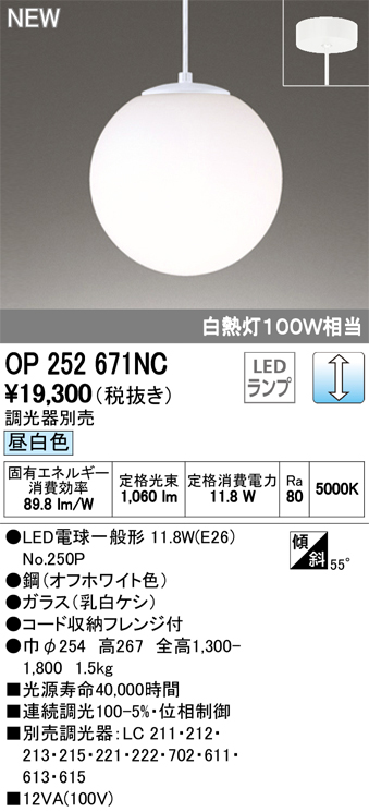 OP252671NC オーデリック 照明器具 LEDペンダントライト 昼白色 調光可 白熱灯100W相当