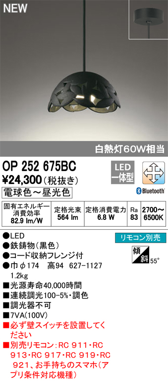 OP252675BC オーデリック 照明器具 CONNECTED LIGHTING LEDペンダントライト made in NIPPON OIGEN LC-FREE 青tooth対応 調光・調色 フレンジタイプ 白熱灯60W相当