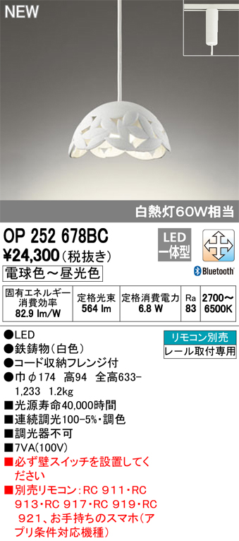 OP252678BC オーデリック 照明器具 CONNECTED LIGHTING LEDペンダントライト made in NIPPON OIGEN LC-FREE 青tooth対応 調光・調色 プラグタイプ 白熱灯60W相当
