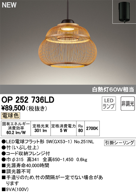 OP252736LD オーデリック ストアー 照明器具 LED和風ペンダントライト made in 電球色 NIPPON メーカー直売 白熱灯60W相当 非調光 駿河竹千筋細工