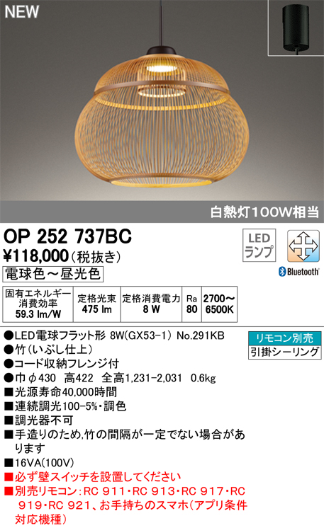 OP252737BC オーデリック 照明器具 CONNECTED LIGHTING LED和風ペンダントライト made in NIPPON 駿河竹千筋細工 LC-FREE 青tooth対応 調光・調色 白熱灯100W相当