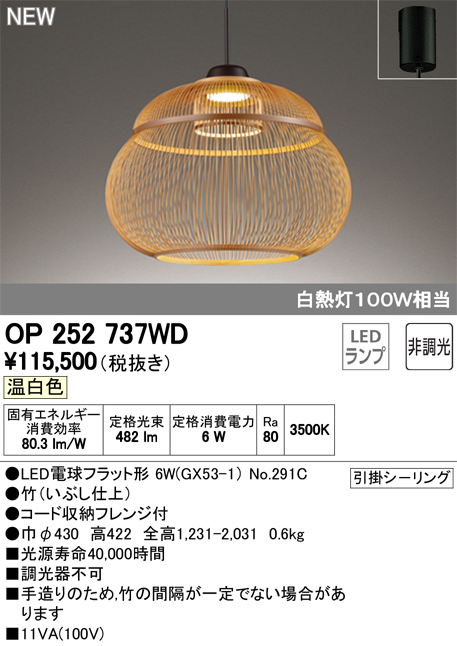 OP252737WD オーデリック 照明器具 LED和風ペンダントライト made in NIPPON 駿河竹千筋細工 温白色 非調光 白熱灯100W相当