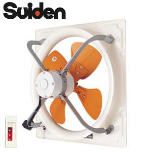 SCF-N50DE1-T スイデン 有圧換気扇 3速式 単相100V