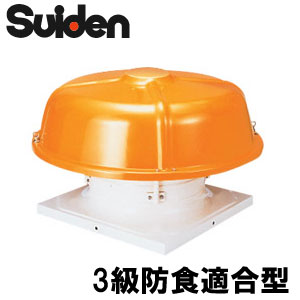 SRF-TR75FC スイデン 防食型屋上換気扇 3級防食適合品 三相200V