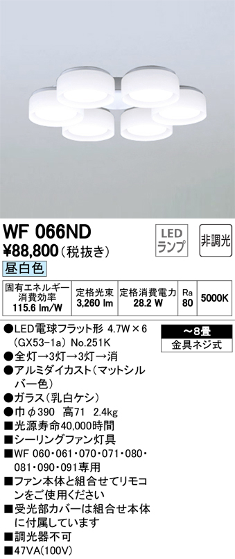WF066NDLEDシーリングファン用灯具 8畳用非調光 昼白色 乳白ケシガラス×6灯オーデリック 照明器具 【~8畳】