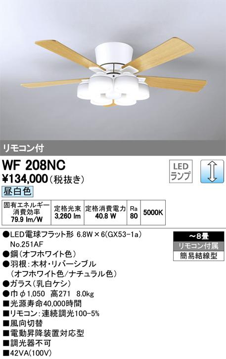 WF208NCLEDシーリングファン灯具一体型 8畳用調光可 昼白色AC MOTOR FAN リモコン付 薄型オーデリック 照明器具 【~8畳】
