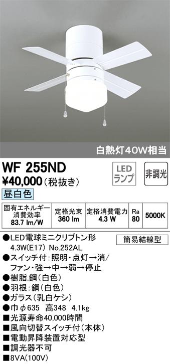 WF255ND オーデリック 照明器具 LEDシーリングファン AC MOTOR FAN 灯具一体型 昼白色 非調光 白熱灯40W相当