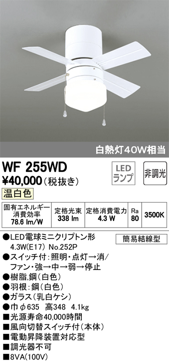 WF255WDLEDシーリングファン灯具一体型非調光 温白色 白熱灯40W相当AC MOTOR FAN コンパクトタイプオーデリック 照明器具