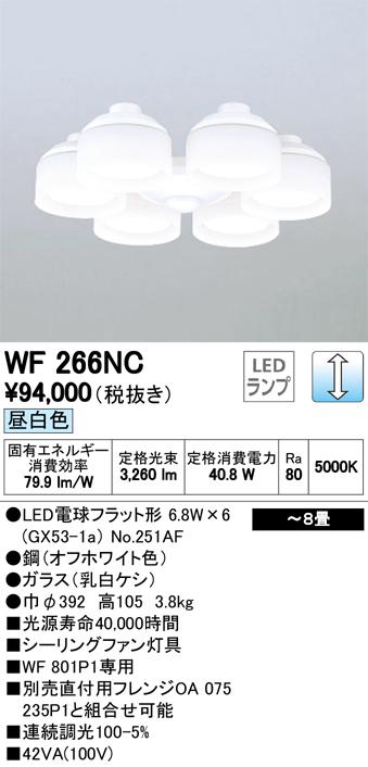 WF266NCLEDシーリングファン用灯具 8畳用調光可 昼白色 乳白ケシガラス×6灯オーデリック 照明器具 【~8畳】