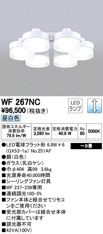 WF267NC オーデリック 照明器具 LEDシーリングファン用灯具 昼白色 薄型ガラスタイプ×6灯タイプ 調光可 【~8畳】