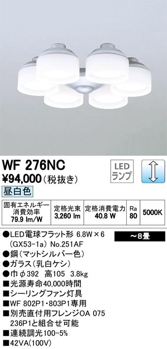 WF276NCLEDシーリングファン用灯具 8畳用調光可 昼白色 乳白ケシガラス×6灯オーデリック 照明器具 【~8畳】