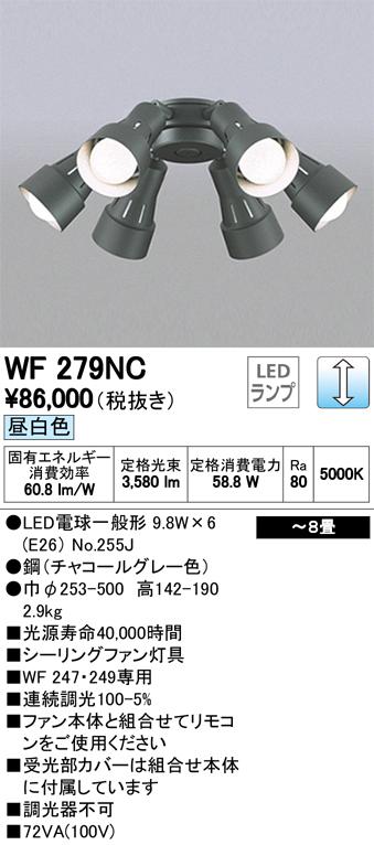 WF279NC オーデリック 照明器具 LEDシーリングファン用灯具 昼白色 可動型スポットタイプ×6灯タイプ 調光可 【~8畳】