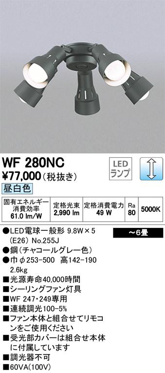 WF280NCLEDシーリングファン用灯具 6畳用調光可 昼白色 可動型スポットタイプ×5灯タイプオーデリック 照明器具 【~6畳】