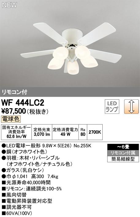WF444LC2LEDシーリングファン灯具一体型 6畳用調光可 電球色AC MOTOR FAN リモコン付 薄型オーデリック 照明器具 【~6畳】