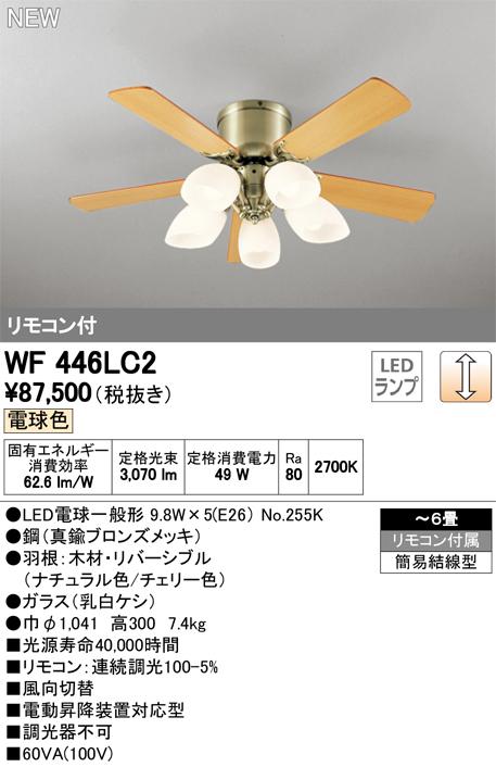 WF446LC2LEDシーリングファン灯具一体型 6畳用調光可 電球色AC MOTOR FAN リモコン付 薄型オーデリック 照明器具 【~6畳】