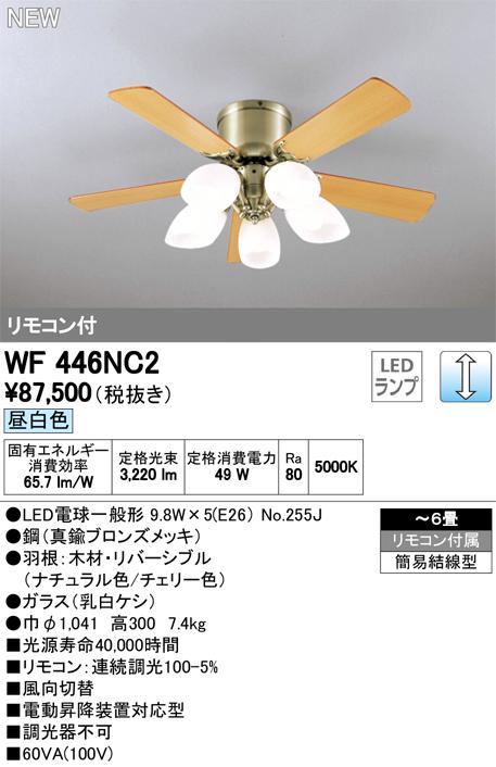 WF446NC2LEDシーリングファン灯具一体型 6畳用調光可 昼白色AC MOTOR FAN リモコン付 薄型オーデリック 照明器具 【~6畳】