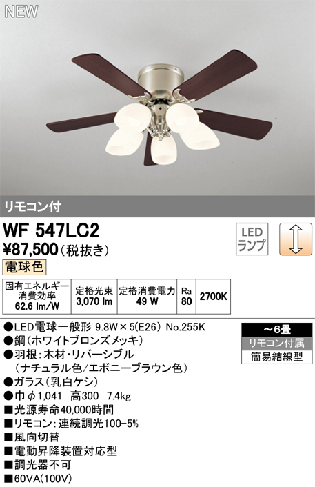 WF547LC2LEDシーリングファン灯具一体型 6畳用調光可 電球色AC MOTOR FAN リモコン付 薄型オーデリック 照明器具 【~6畳】