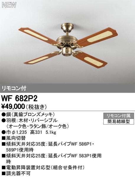 WF682P2シーリングファン 器具本体(パイプ吊り)AC MOTOR FAN 4枚羽根 リモコン付オーデリック 照明器具