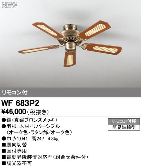 WF683P2シーリングファン 器具本体(直付)AC MOTOR FAN 5枚羽根 リモコン付オーデリック 照明器具