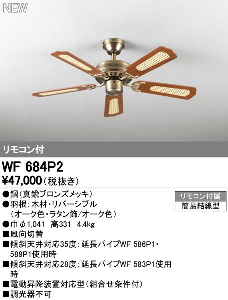 WF684P2シーリングファン 器具本体(パイプ吊り)AC MOTOR FAN 5枚羽根 リモコン付オーデリック 照明器具