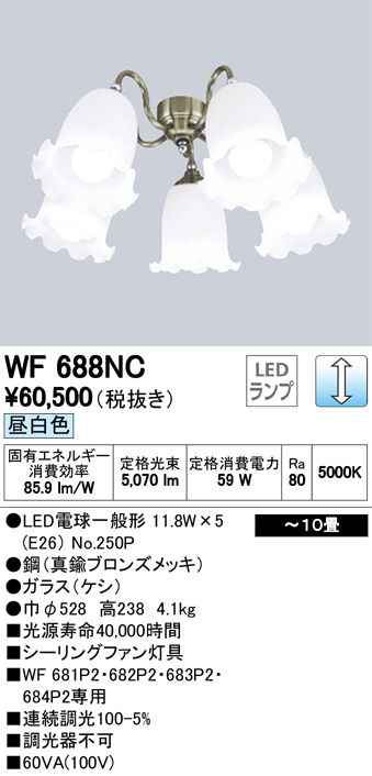 WF688NCLEDシーリングファン用灯具 10畳用調光可 昼白色 ケシガラスグローブ×5灯オーデリック 照明器具 【~10畳】