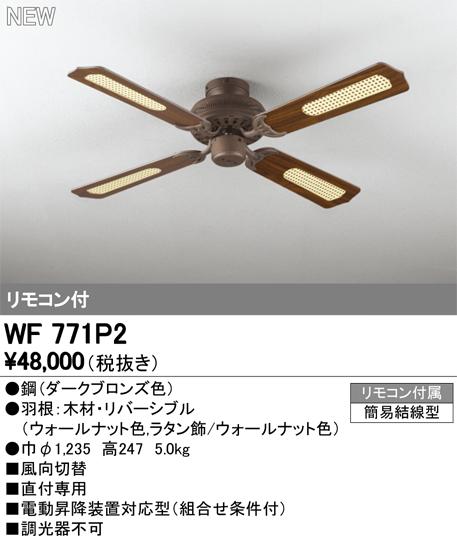 WF771P2シーリングファン 器具本体(直付)AC MOTOR FAN 4枚羽根 リモコン付オーデリック 照明器具