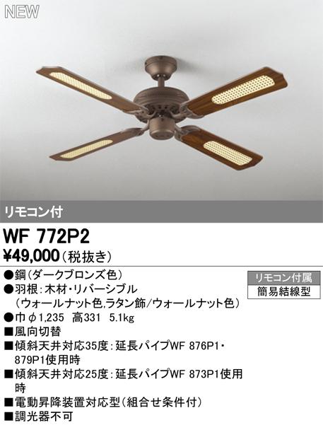 WF772P2シーリングファン 器具本体(パイプ吊り)AC MOTOR FAN 4枚羽根 リモコン付オーデリック 照明器具