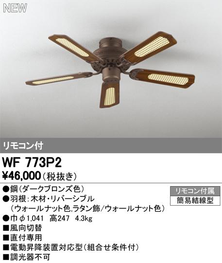 WF773P2シーリングファン 器具本体(直付)AC MOTOR FAN 5枚羽根 リモコン付オーデリック 照明器具