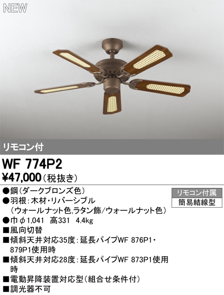 WF774P2シーリングファン 器具本体(パイプ吊り)AC MOTOR FAN 5枚羽根 リモコン付オーデリック 照明器具