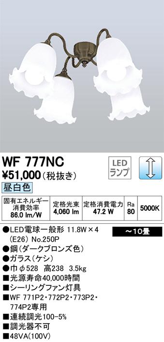WF777NCLEDシーリングファン用灯具 10畳用調光可 昼白色 ケシガラスグローブ×4灯オーデリック 照明器具 【~10畳】