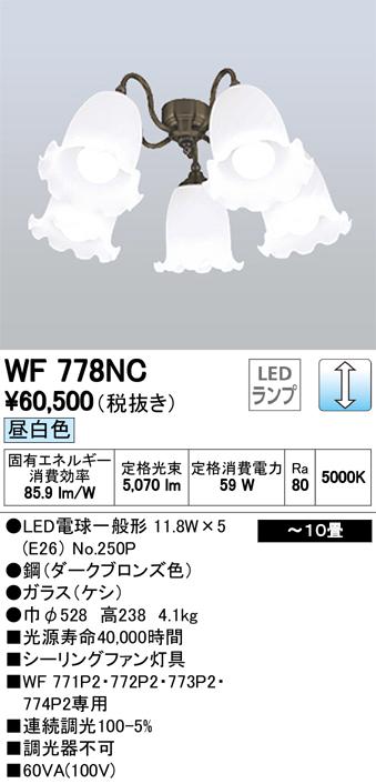 WF778NCLEDシーリングファン用灯具 10畳用調光可 昼白色 ケシガラスグローブ×5灯オーデリック 照明器具 【~10畳】