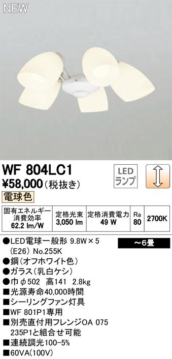 WF804LC1LEDシーリングファン用灯具 6畳用調光可 電球色 乳白ケシガラス×5灯オーデリック 照明器具 【~6畳】