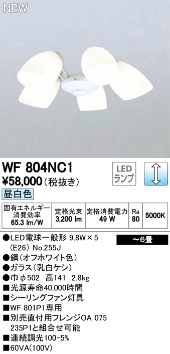 WF804NC1LEDシーリングファン用灯具 6畳用調光可 昼白色 乳白ケシガラス×5灯オーデリック 照明器具 【~6畳】