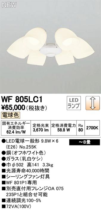 WF805LC1LEDシーリングファン用灯具 8畳用調光可 電球色 乳白ケシガラス×6灯オーデリック 照明器具 【~8畳】