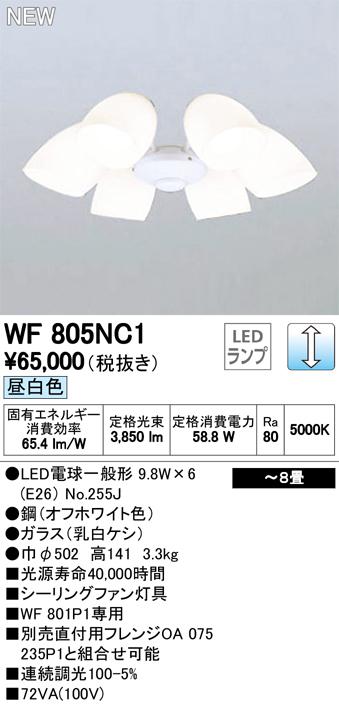 WF805NC1LEDシーリングファン用灯具 8畳用調光可 昼白色 乳白ケシガラス×6灯オーデリック 照明器具 【~8畳】