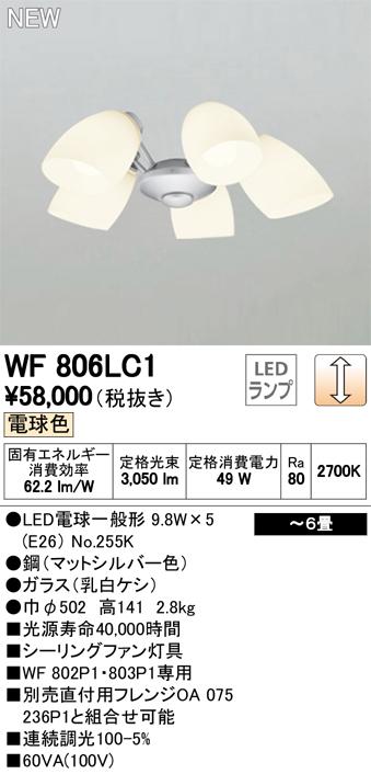 WF806LC1LEDシーリングファン用灯具 6畳用調光可 電球色 乳白ケシガラス×5灯オーデリック 照明器具 【~6畳】