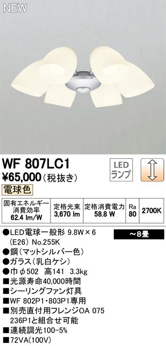 WF807LC1LEDシーリングファン用灯具 8畳用調光可 電球色 乳白ケシガラス×6灯オーデリック 照明器具 【~8畳】