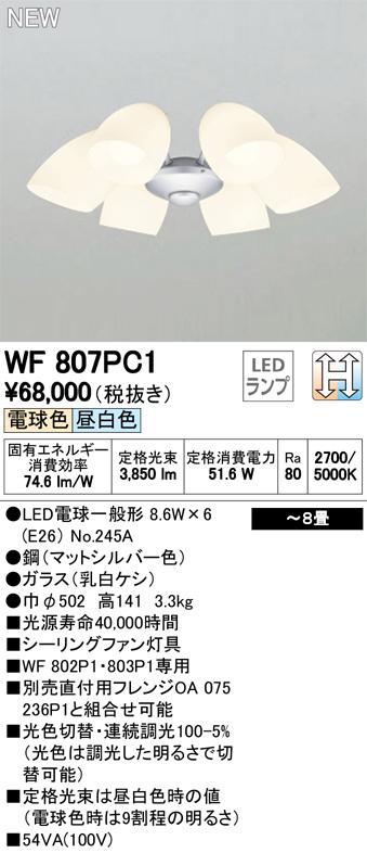 WF807PC1LEDシーリングファン用灯具 8畳用LC-CHANGE光色切替調光 乳白ケシガラス×6灯オーデリック 照明器具 【~8畳】