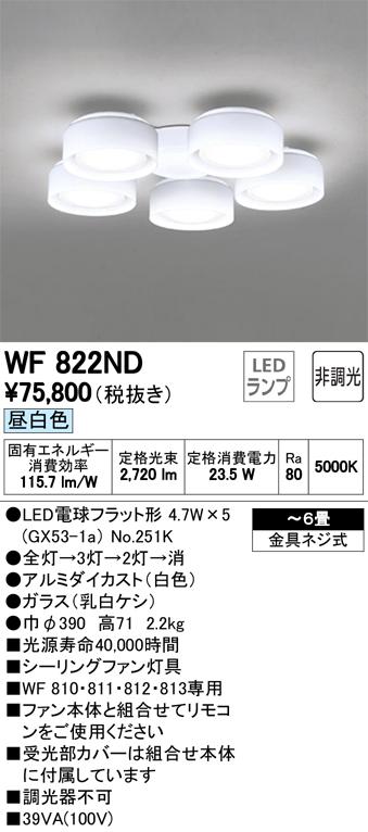 WF822NDLEDシーリングファン用灯具 6畳用非調光 昼白色 乳白ケシガラス×5灯オーデリック 照明器具 【~6畳】