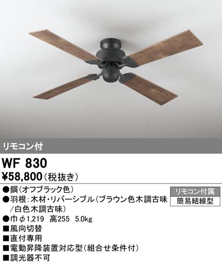 WF830シーリングファン 器具本体(直付)AC MOTOR FAN 4枚羽根 リモコン付オーデリック 照明器具