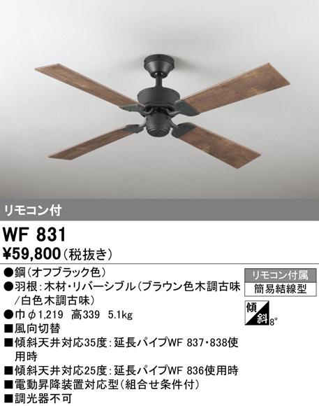 WF831 オーデリック 照明器具 シーリングファン AC MOTOR FAN 器具本体(パイプ吊り・4枚羽根) リモコン付