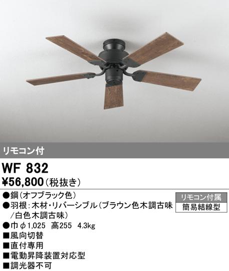 WF832シーリングファン 器具本体(直付)AC MOTOR FAN 5枚羽根 リモコン付オーデリック 照明器具