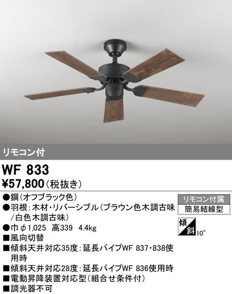 WF833シーリングファン 器具本体(パイプ吊り)AC MOTOR FAN 5枚羽根 リモコン付オーデリック 照明器具